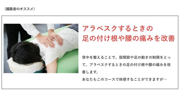 アラベスク 腰痛 改善
