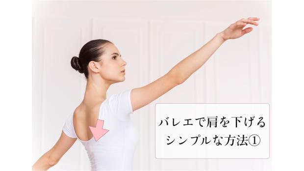 バレエ 肩を下げる