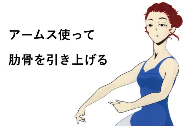 バレエ 股関節 可動域 広げる