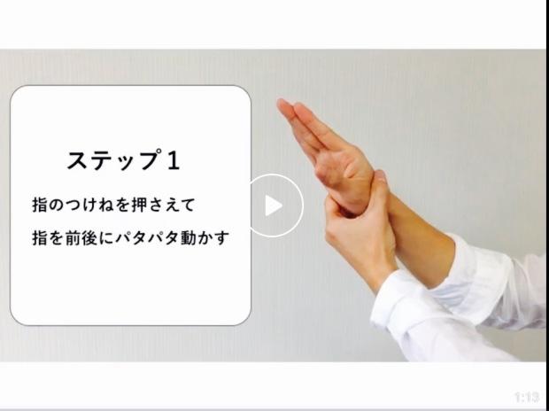 あばらを締める手の作り方1