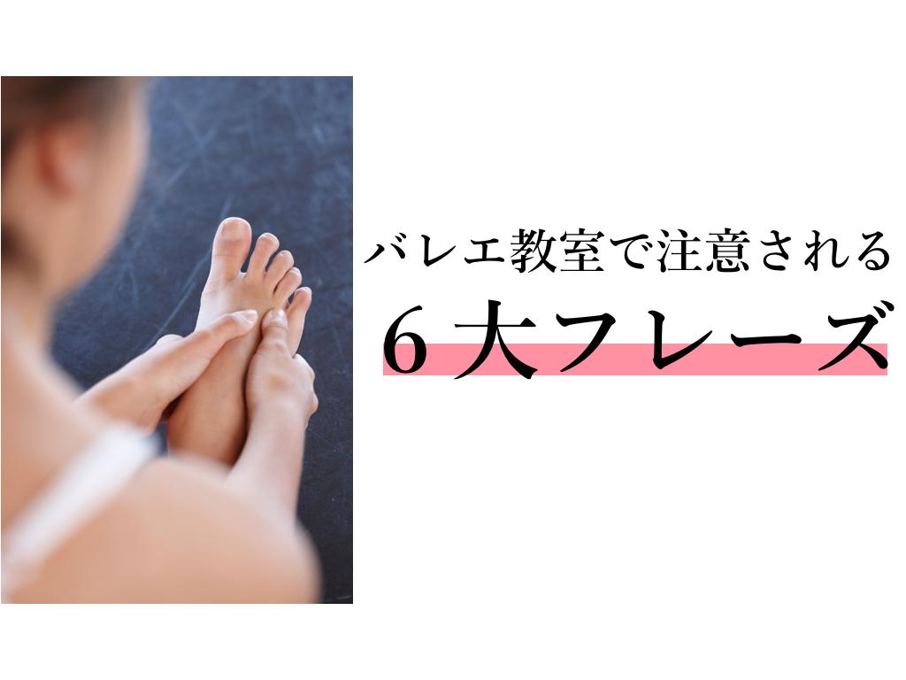 バレエ整体 東京。バレエ鍼灸メニュー