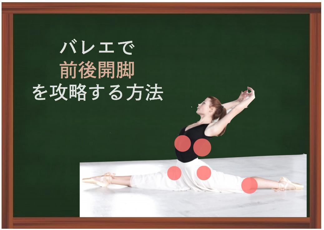 バレエで前後開脚ができないときの攻略法