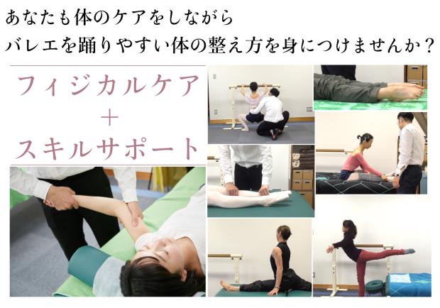 balletcareヘッドライン