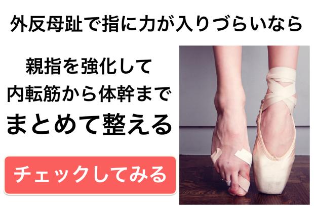 外反母趾 バレエ 親指の付け根